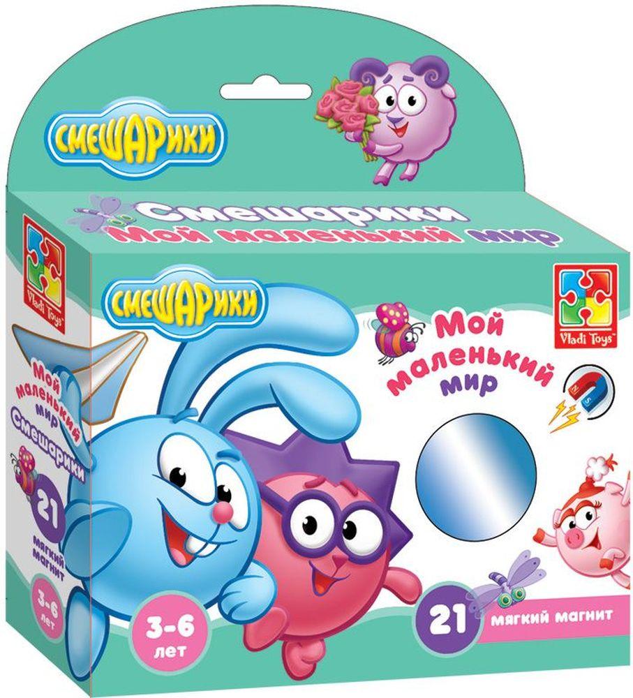 Vladi Toys Обучающая игра Крош и ЕжикVT3103-02Обучающая игра Vladi Toys Крош и Ёжик включает мягкие объемные магнитики, которые помогут ребенку весело провести время с любимыми героями мультфильма Смешарики. Игра развивает мелкую моторику, образное мышление, память.