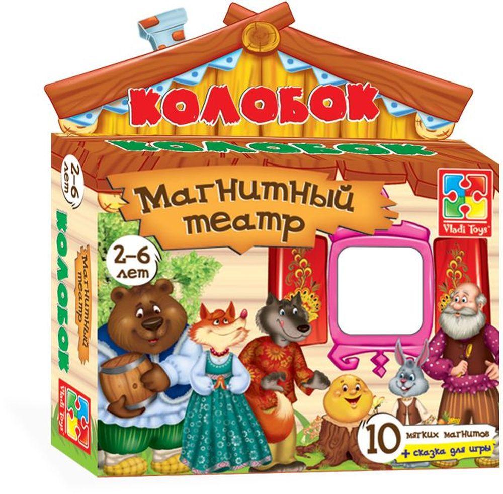 Vladi Toys Кукольный театр КолобокVT3206-09Кукольный театр Vladi Toys Колобок - это любимая сказка у вас на холодильнике! Отличное качество, удобный размер, красивые персонажи и текст сказки! Комплектация: 10 магнитов, текст сказки.
