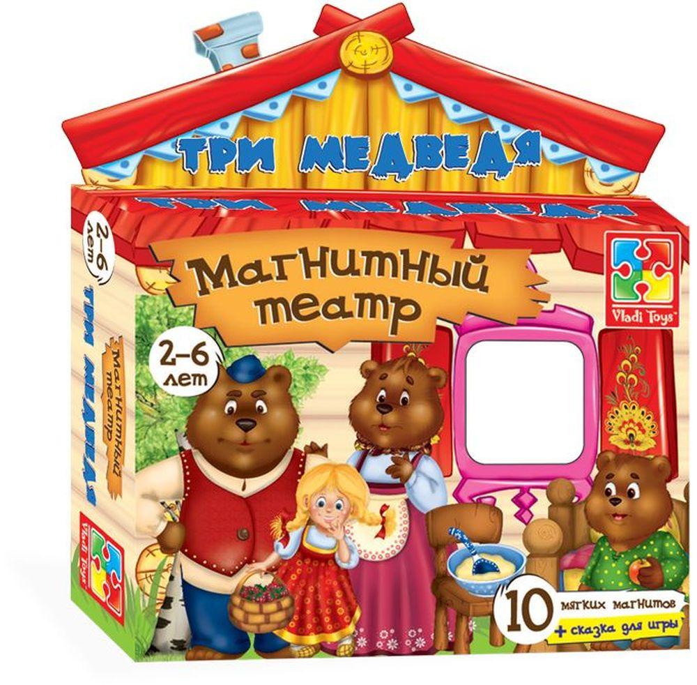 Vladi Toys Кукольный театр Три медведяVT3206-10Кукольный театр Vladi Toys Три медведя - это любимая сказка у вас на холодильнике! Отличное качество, удобный размер, красивые персонажи и текст сказки! Комплектация: 10 магнитов, текст сказки.