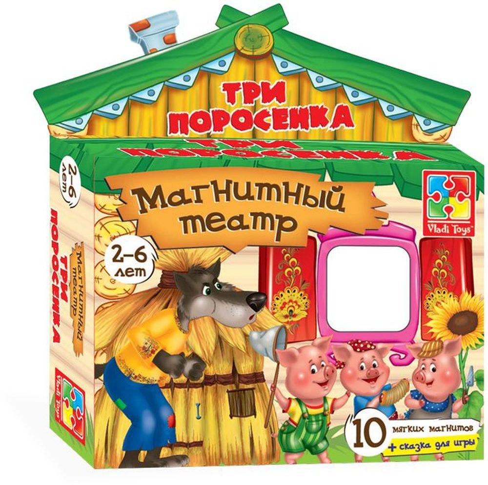 Vladi Toys Кукольный театр Три поросенкаVT3206-11Кукольный театр Vladi Toys Три поросенка - это любимая сказка у вас на холодильнике! Отличное качество, удобный размер, красивые персонажи и текст сказки! Комплектация: 10 магнитов, текст сказки.