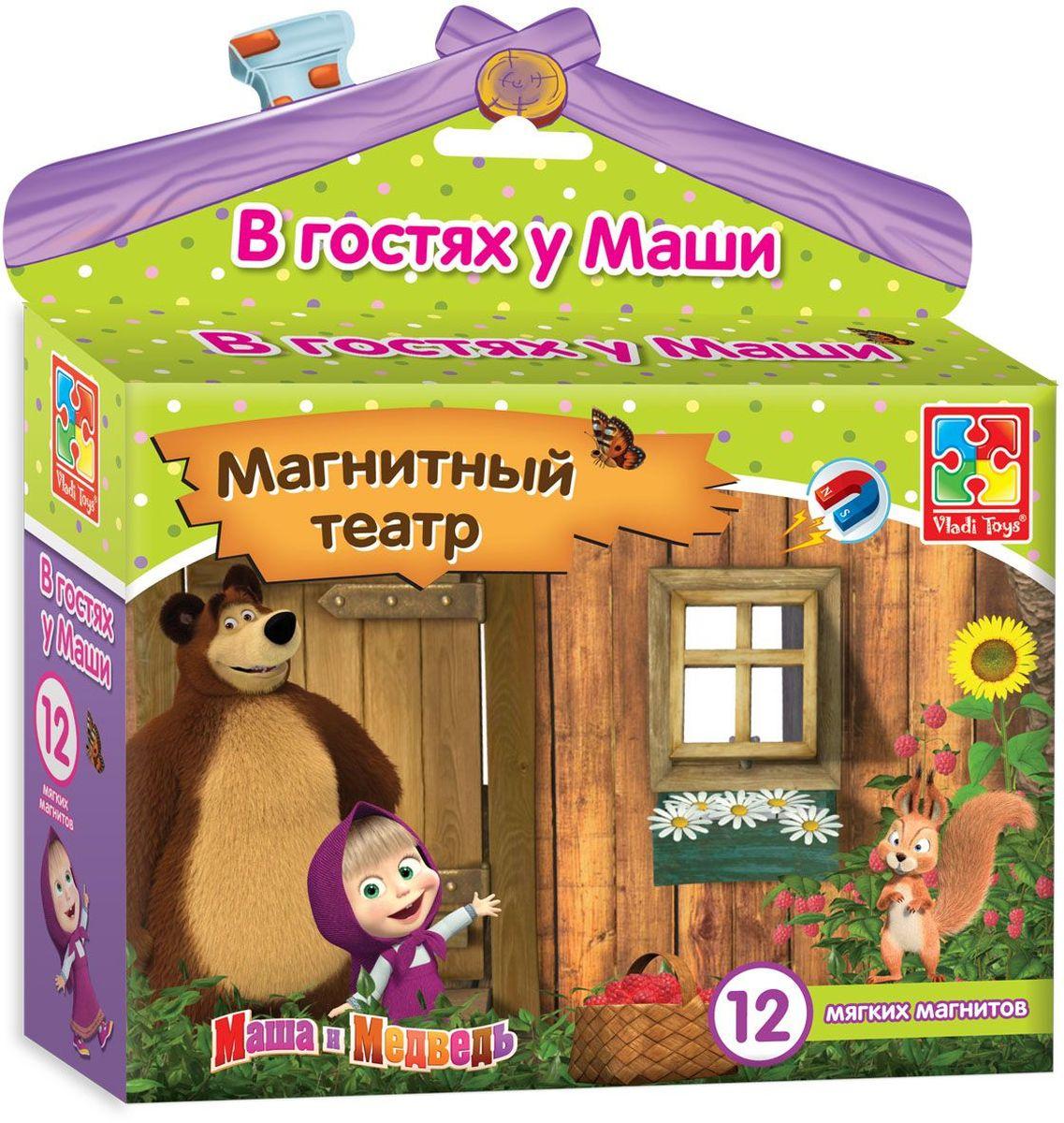 Vladi Toys Кукольный театр В гостях у МашиVT3206-22Кукольный магнитный театр Vladi Toys В гостях у Маши - прекрасная возможность для ребенка творить и создавать свои собственные сюжеты! Игра включает элементы с персонажами мультсериала Маша и Медведь и декорации. Все элементы — мягкие и толстенькие, благодаря чему ими удобно пользоваться. Также в состав игры входит сказка-сценарий, что не помешает ребенку во время игры придумать множество своих собственных сказок.