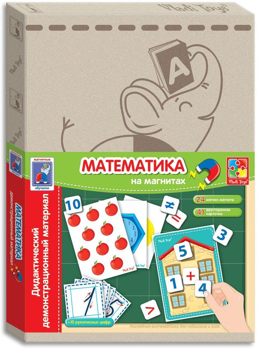 Vladi Toys Обучающая игра МатематикаVT3701-03Обучающая игра Vladi Toys Математика - это дидактический демонстрационный материал для педагогов и мам. Упаковка - удобная и долговечная папка. Комплектация: 41 двусторонняя картонная карточка, 10 рукописных цифр, 24 мягких магнита и инструкция-описание.