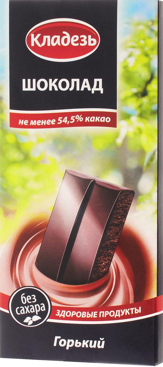 Кладезь шоколад горький, 100 гнвк015Горький шоколад Кладезь имеет уникальный вкус, не имеющий аналогов на рынке среди производителей продукции без сахара. Большая часть плиток на полке здорового питания и диабетической продукции представляет собой не шоколад, а кондитерскую плитку. В составе кондитерской плитки вместо дорогостоящего какао-масла используются более дешевые его аналоги. Плитка торговой марки Кладезь – это именно шоколадная плитка.