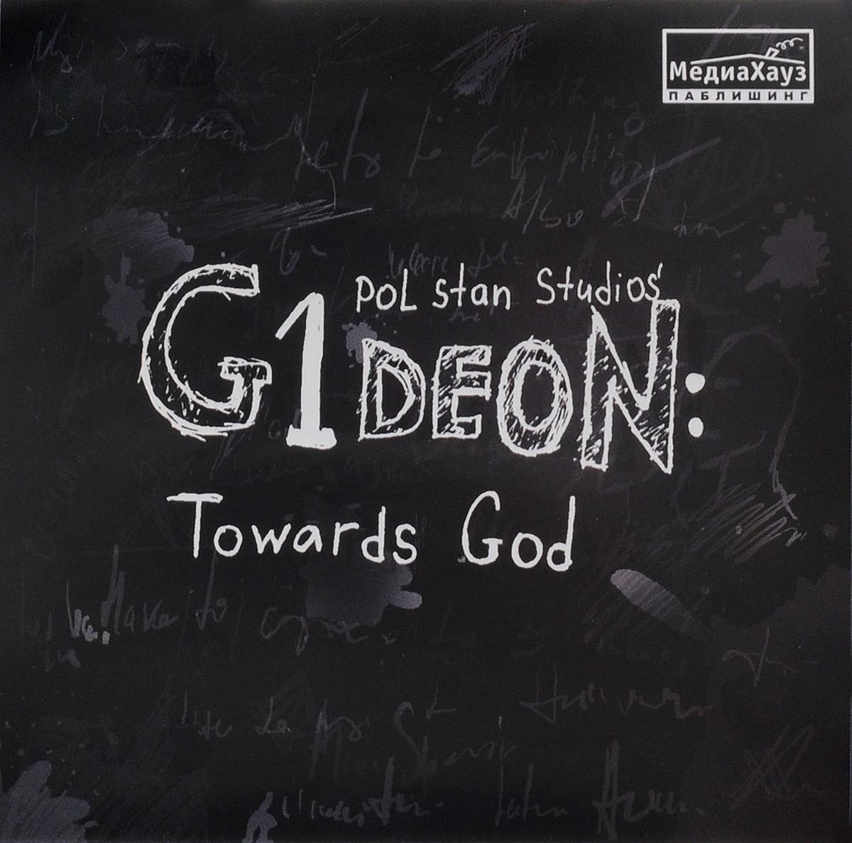G1Deon: Towards God
