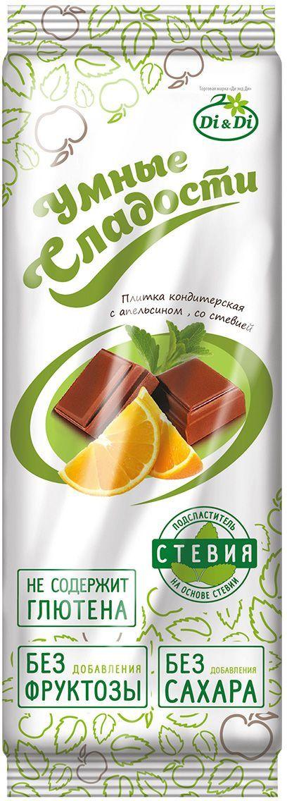 Умные сладости плитка с апельсином, 90 г4650061331139Плитка кондитерская шоколадная с апельсином, без сахара, на стевии.