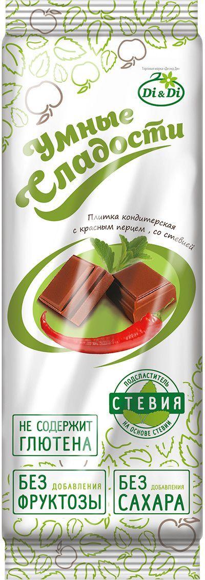 Умные сладости плитка с красным перцем, 90 г4650061331146Плитка кондитерская шоколадная с перцем, на стевии (без сахара), понженной калорийности.