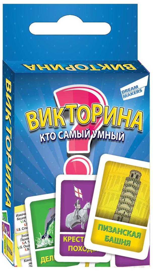 Dream Makers Обучающая игра Кто самый умный 1517H1517HВикторина - это карточная игра, в которой игрокам предстоит блеснуть своими знаниями. Все вопросы разделены на 5 категорий: животный мир, достопримечательности, выдающиеся личности, научные открытия и значимые события. Игра для детей от 10 лет, рассчитанная на 2 -4 игроков, развивает эрудицию. Время игры - 30 минут.