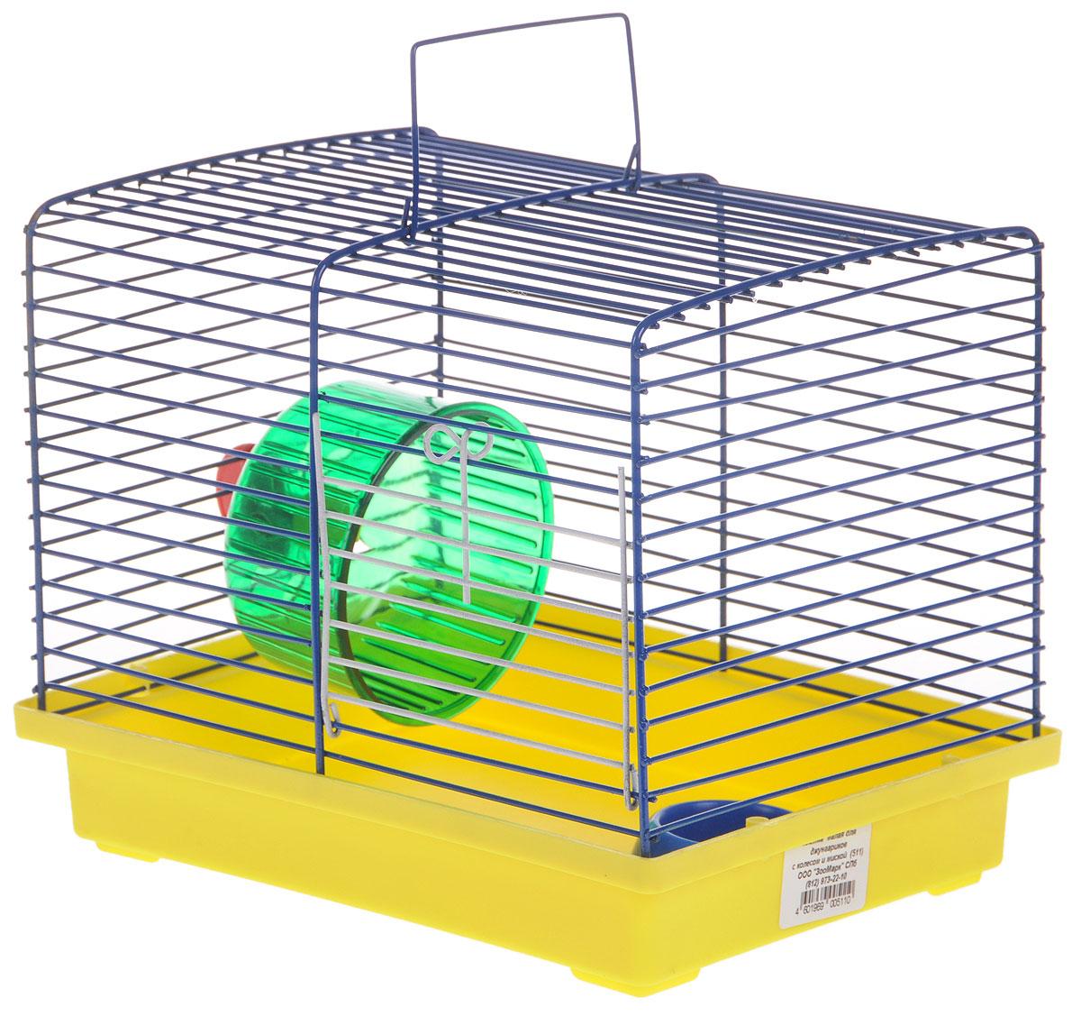Клетка для джунгариков ЗооМарк, с колесом и миской, цвет: желтый поддон, синяя решетка, 23 х 18 х 19 см511ЖСКлетка ЗооМарк, выполненная из пластика и металла, подходит для мелких грызунов. Изделие оборудовано колесом для подвижных игр и пластиковой миской. Клетка имеет яркий поддон, удобна в использовании и легко чистится. Сверху имеется ручка для переноски. Такая клетка станет личным пространством и уютным домиком для маленького грызуна. Комплектация: - клетка с поддоном; - миска; - колесо.