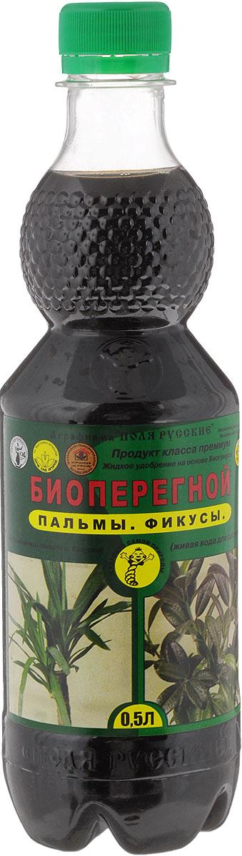 Удобрение Поля Русские Биоперегной, жидкое, для пальм и фикусов, 500 мл0568Органическое удобрение Поля Русские Биоперегной - это комплекс натуральных питательных элементов, гуминовых веществ. Удобрение получено из биогумуса, произведенного дождевыми червями российской селекции. Содержит в себе все компоненты биогумуса в растворенном состоянии, биологически активные вещества, полезную микрофлору, другие метаболиты дождевых червей, аминокислоты, витамины, природные фитогормоны, микро- и макроэлементы. Стимулирует корнеобразование рост и развитие растений, улучшает приживаемость и повышает их устойчивость к заболеваниям. Удобрение предназначено для подкормки путем полива и опрыскивания различных видов пальм и фикусов в качестве удобрения, что фактически является живой водой для растений. Состав: гуминовых веществ - не менее 2,5 г/л; рН - не менее 7,5. Природные фитогормоны, аминокислоты и витамины. Микроэлементы: Mg, Fe, B, Mn, Cu, Mo, Zn. Объем: 500 л.