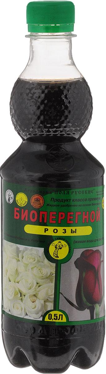 Удобрение Поля Русские Биоперегной, жидкое, для роз, 500 мл0964Органическое удобрение Поля Русские Биоперегной - это комплекс натуральных питательных элементов, гуминовых веществ, стимуляторов роста и развития растений. Удобрение получено из биогумуса, произведенного дождевыми червями российской селекции. Содержит в себе все компоненты биогумуса в растворенном состоянии, биологически активные вещества, полезную микрофлору, другие метаболиты дождевых червей, аминокислоты, витамины, природные фитогормоны, микро-и макроэлементы. Повышает устойчивость растений к заболеваниям, стимулирует корнеобразование, рост, развитие, цветение роз и способствует более долгому сохранению свежесрезанных цветов. Удобрение предназначено для замачивания семян, подкормки путем полива и опрыскивания цветочных и цветочно-декоративных культур. Состав: гуминовых веществ - не менее 2,5 г/л; рН - не менее 7,5. Природные фитогормоны, аминокислоты и витамины. Микроэлементы: Mg, Fe, B, Mn, Cu, Mo, Zn. Объем: 500 мл.