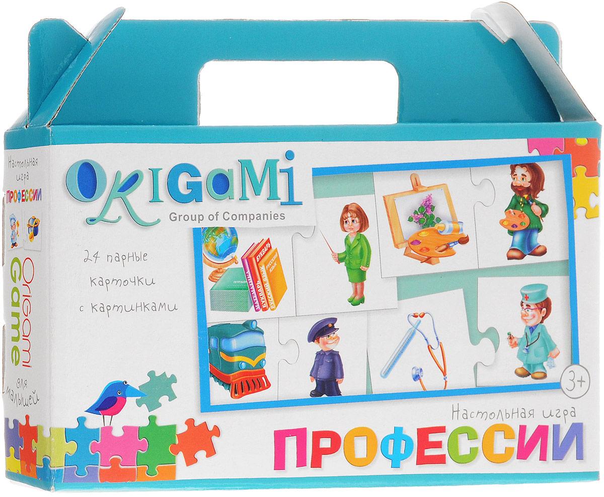 Оригами Обучающая игра Профессии умница обучающая игра профессии торговля