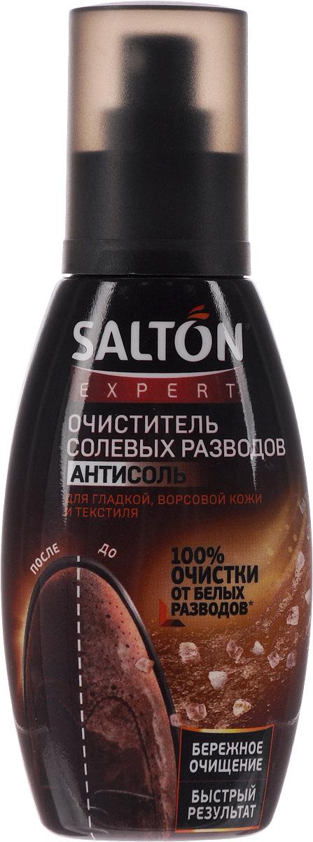 Очиститель обуви от соли и реагентов Salton Expert. Антисоль, 100 мл52020010Очиститель Salton Expert. Антисоль предназначен для быстрого, бережного и эффективного удаления белых разводов от соли и реагентов с обуви. Подходит для всех цветов из замши, нубука, велюра, гладкой кожи и текстиля. Имеет нейтральный запах. Состав: меньше 5%: неионогенные ПАВ, комплекс природных органических кислот, ароматическая композиция, гексилциннамаль; больше или равно 30%: воды. Товар сертифицирован.