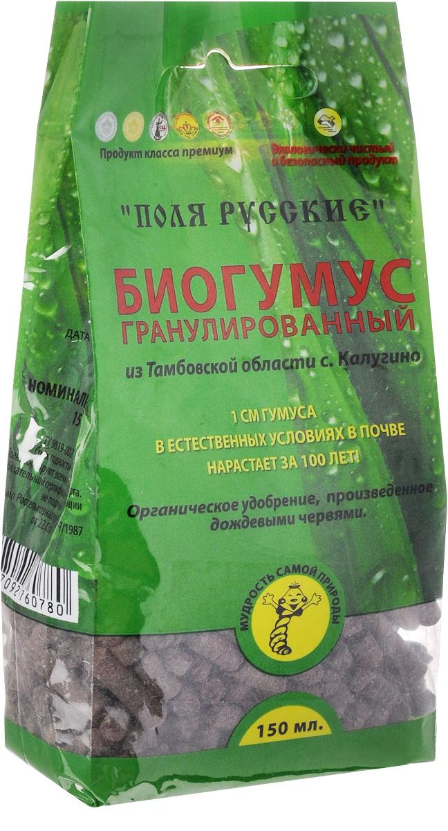 Удобрение Поля Русские Биогумус, гранулированное, 150 мл0780Удобрение Поля Русские Биогумус - это удобрение с пролонгированным действием, очищенное и сепарированное от посторонних балластных и шлаковых примесей, болезнетворных микроорганизмов, вредителей. Удобрение произведено по щадящей технологии, позволяющей полностью сохранить все полезные свойства биогумуса. Гранулированное удобрение Поля Русские Биогумус применяется как в широком промышленном масштабе, так и в домашнем и приусадебном хозяйстве для выращивания экологически чистых, без повышенного содержания нитратов в овощах, фруктах и другой сельскохозяйственной продукции. В том числе для водных и аквариумных растений. Товар сертифицирован.