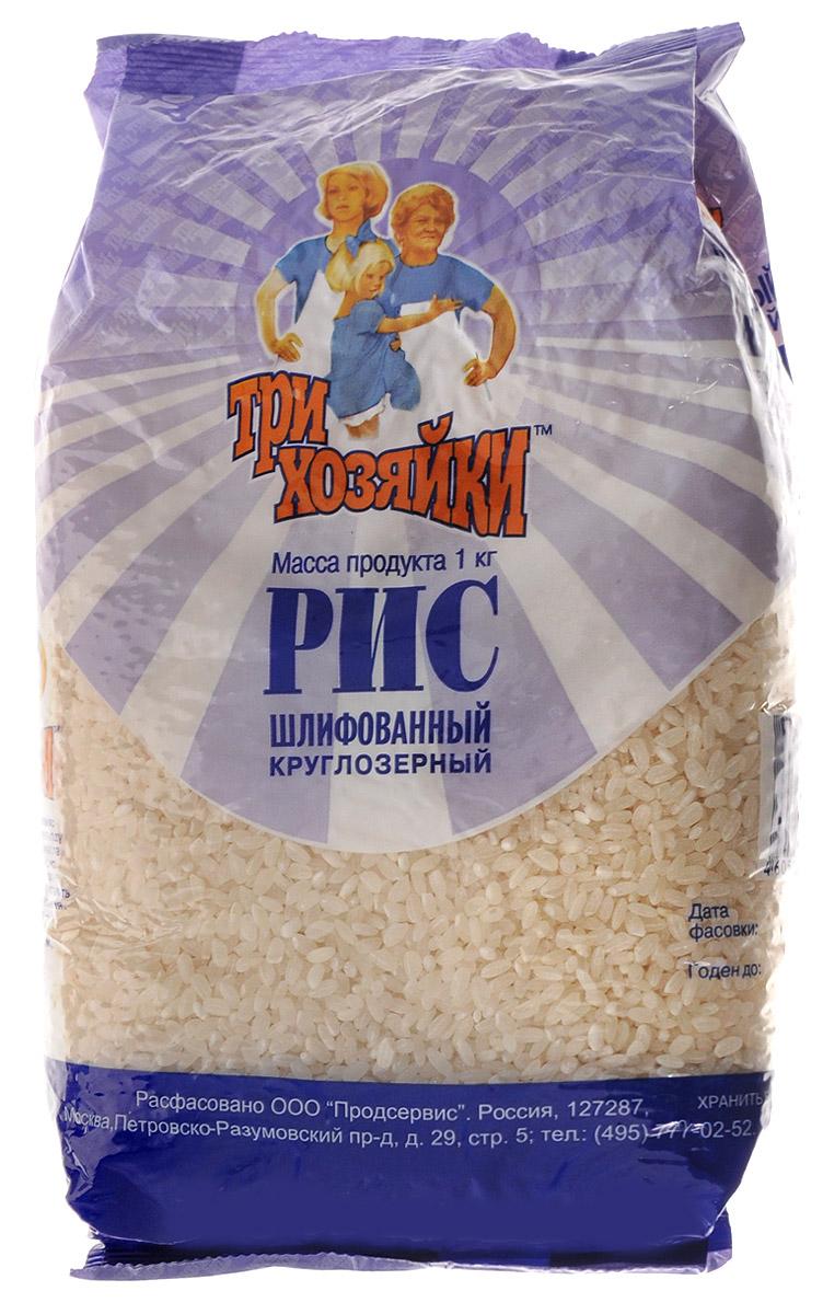 Три хозяйки рис круглозерный шлифованный, 1 кг2410Изготовлено из высококачественного сырья