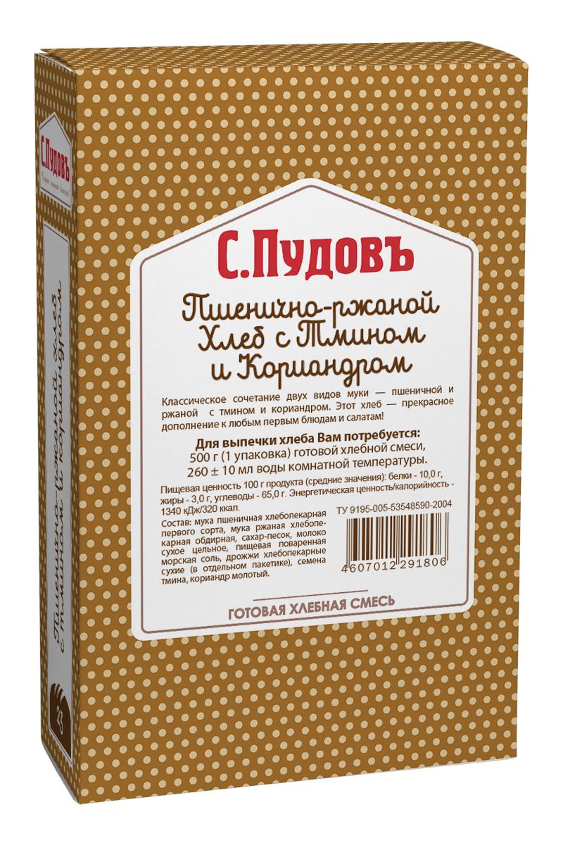 Пудовъ пшенично-ржаной хлеб с тмином и кориандром, 500 г4607012291806