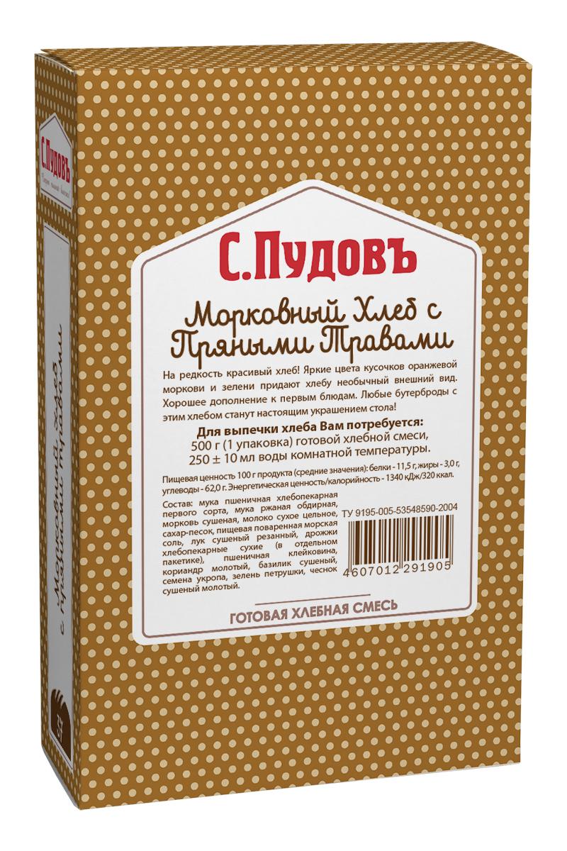 С. Пудовъ морковный хлеб с пряными травами, 500 г