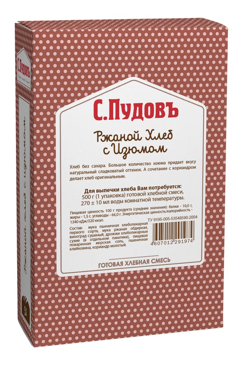 Пудовъ ржаной хлеб с изюмом, 500 г4607012291974Питательный ржаной хлеб с пряным ароматом кориандра на основе закваски. Натуральный сладковатый вкус выпечке придает изюм и ржаная мука. А сочетание с кориандром делает хлеб оригинальным. Не содержит сахара, подходит для людей, ведущих здоровый образ жизни.