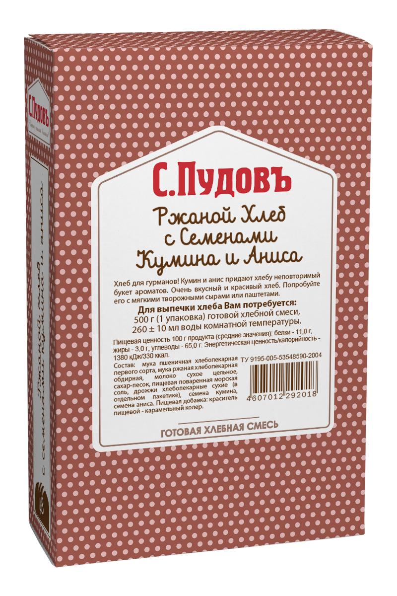 С. Пудовъ ржаной хлеб с семенами кумина и аниса, 500 г