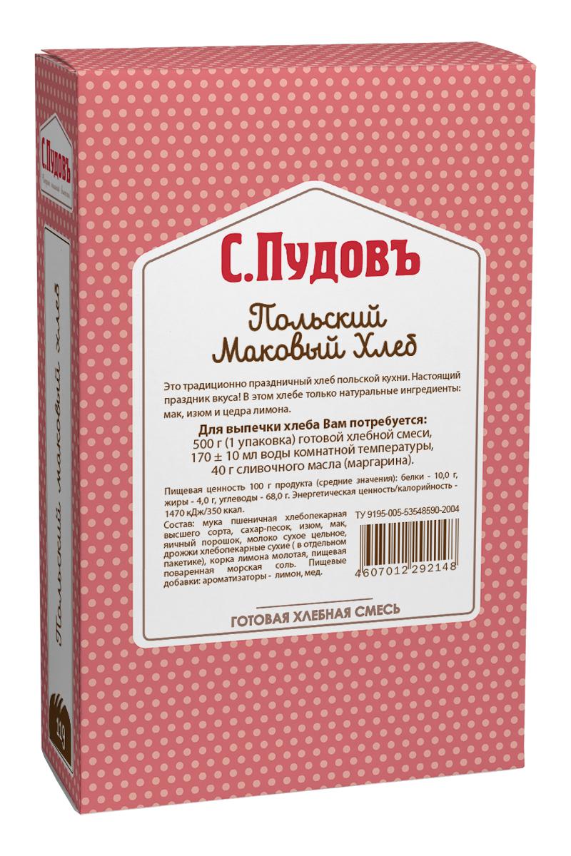 С. Пудовъ польский маковый хлеб, 500 г