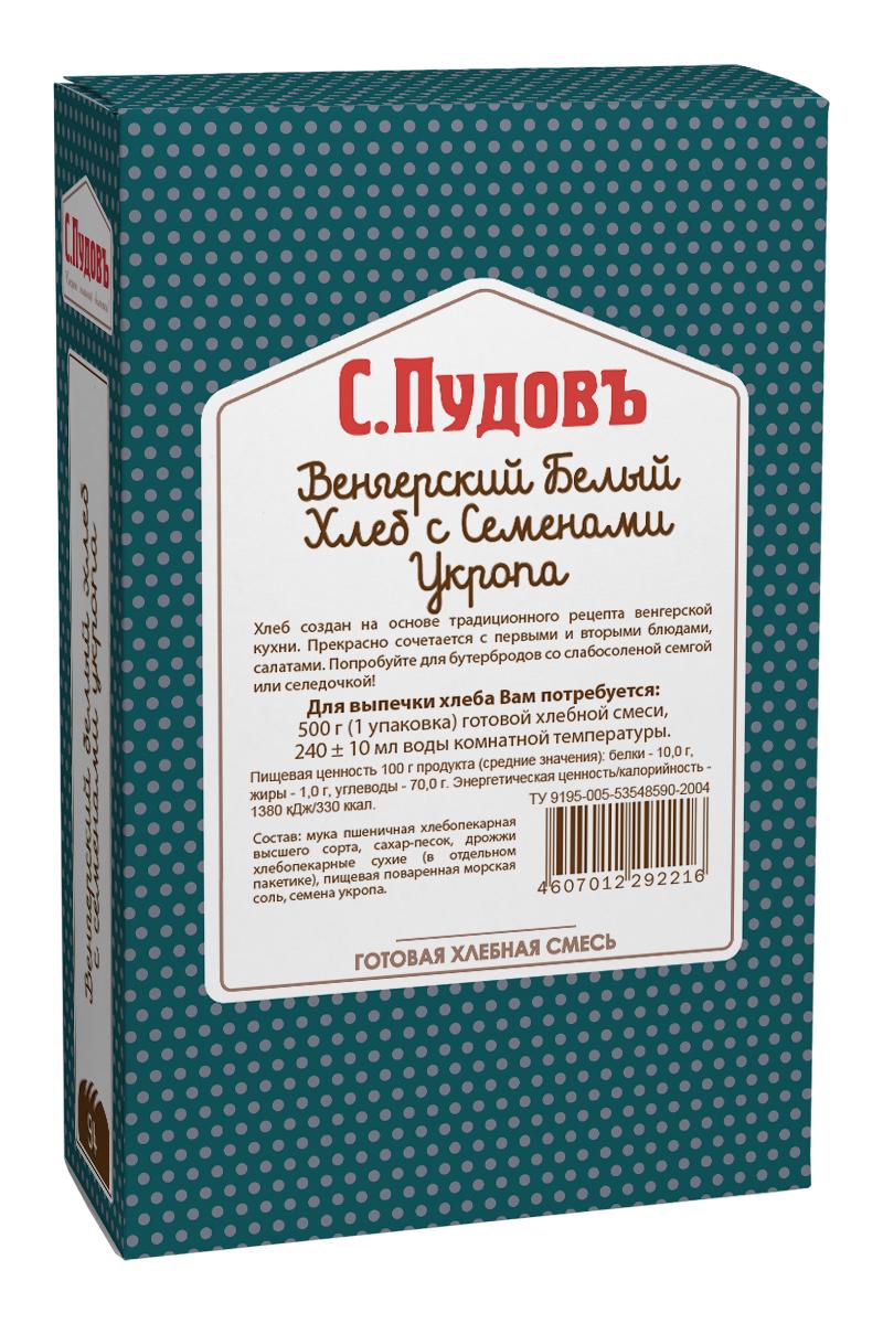 С. Пудовъ венгерский белый хлеб с семенами укропа, 500 г