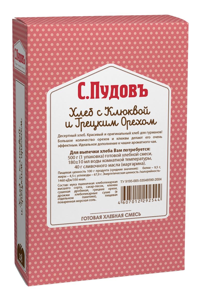 С. Пудовъ хлеб с клюквой и грецким орехом, 500 г
