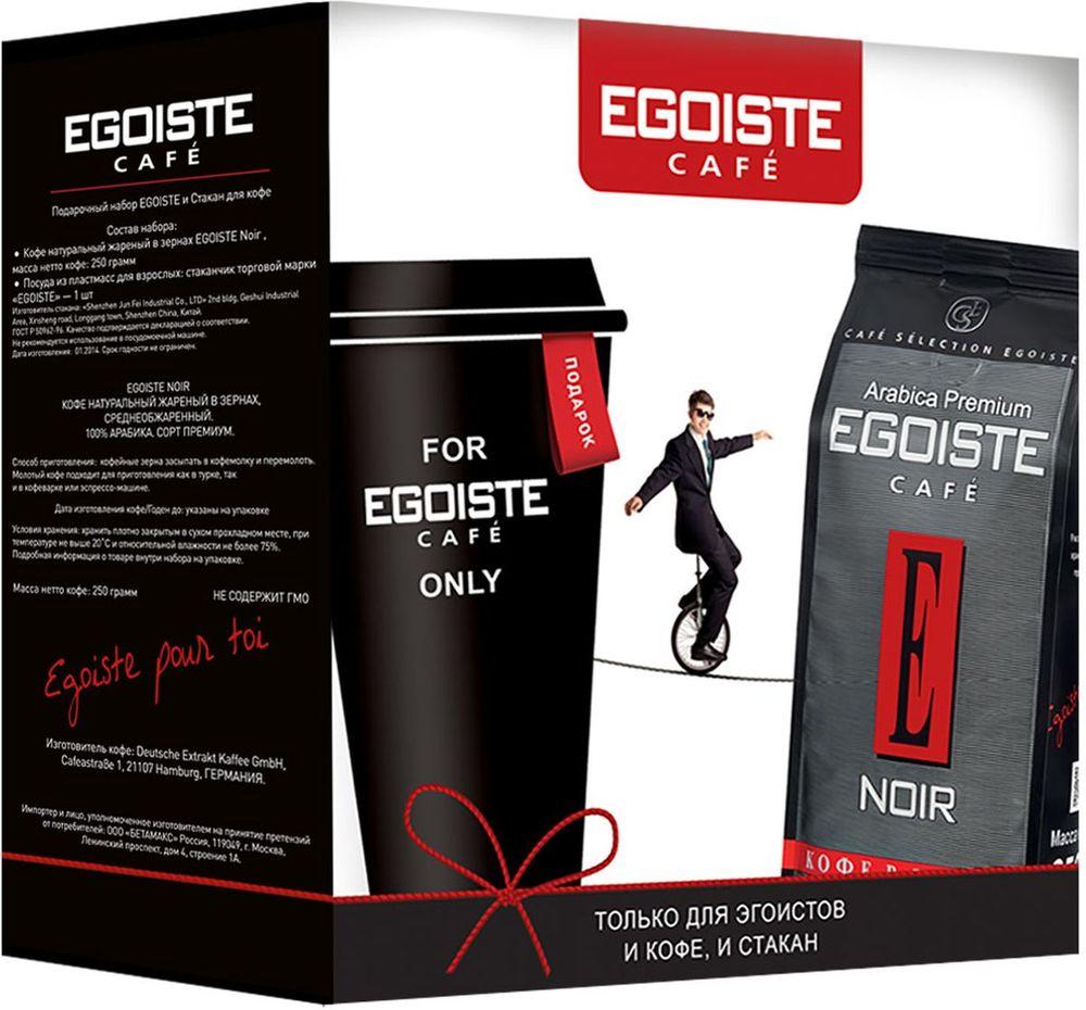 Egoiste Noir Подарочный набор зерного кофе в пакете, 250 г + Стакан для кофе 4260283250745