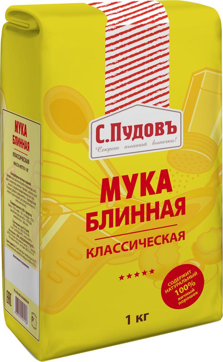 Пудовъ мука блинная, 1 кг4607012291158Мука блинная классическая от торговой марки С. Пудовъ - готовое решение для приготовления вкусных домашних блинов из натуральных ингредиентов. Вам не нужно покупать и хранить дома яйца, молоко, сахар, соль, соду. Просто добавьте воды, и совсем скоро на вашем столе появится стопка аппетитных ажурных блинчиков.