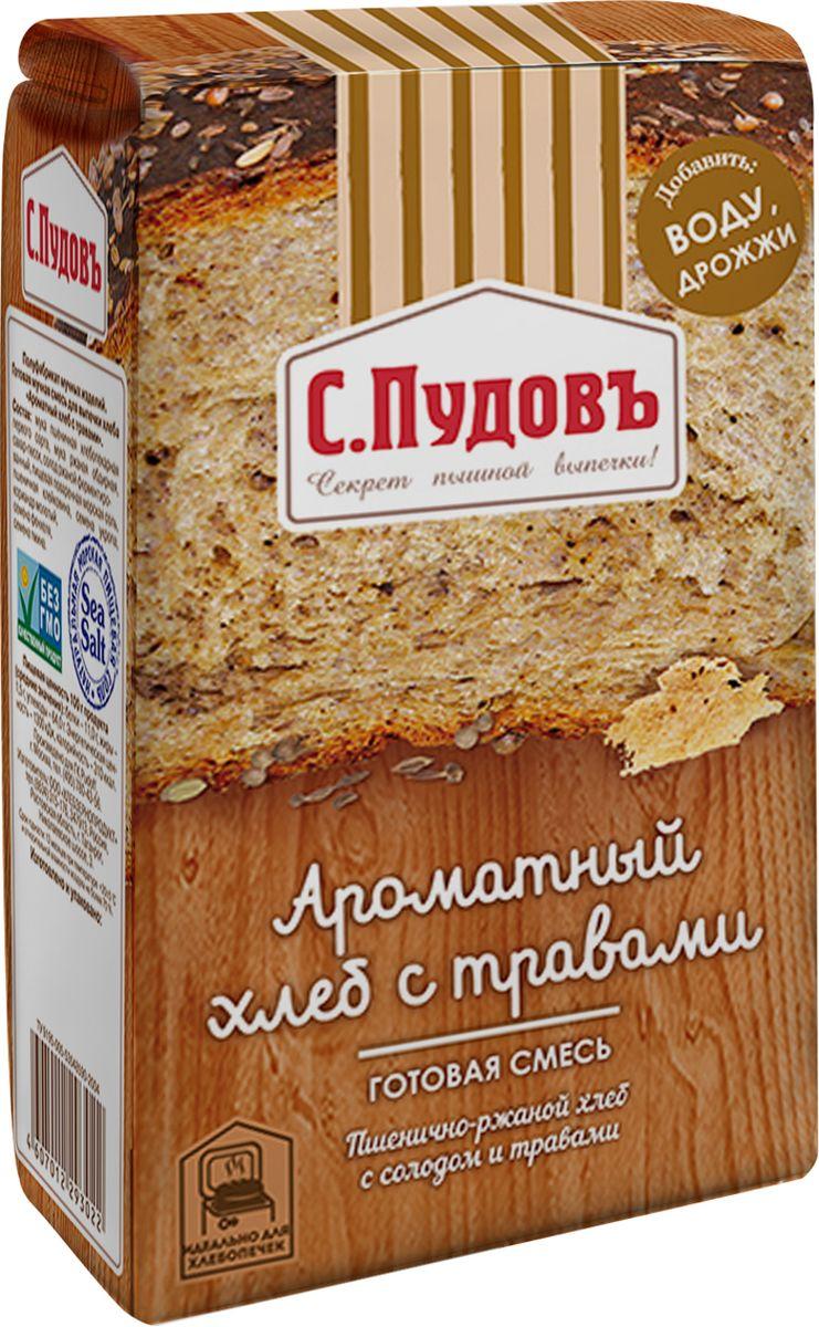 Пудовъ ароматный хлеб с травами, 500 г4607012293022Сочетание ржаной закваски и букета пряных трав (укропа, фенхеля, тмина, кориандра) придает хлебу великолепный вкус. Такой ароматный хлеб прекрасно дополнит как первые, так и вторые блюда.