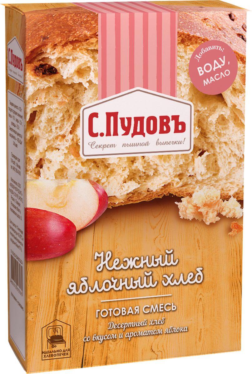 Пудовъ Нежный яблочный хлеб, 500 г4607012293Оригинальный десертный хлеб с тонким ароматом яблок и легким оттенком ванили станет прекрасной основой для бутербродов к завтраку. Кусочек этого свежеиспеченного десертного хлеба наполнит ваш дом незабываемым яблочным ароматом с легким оттенком ванили. Прекрасное дополнение как к чашечке горячего чая, так и к стакану холодного молока.