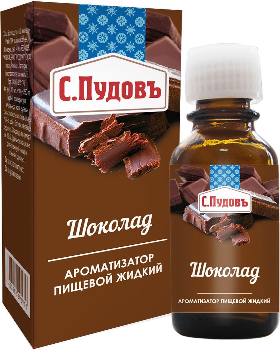 Пудовъ ароматизатор шоколад, 10 мл4607012295910Пищевой жидкий ароматизатор Шоколад с любимым многими ароматом какао сделает ваш десерт или выпечку, мороженое или напитки еще более вкусными. Флакончик оснащен специальным дозатором. Внимание! При случайном проглатывании промыть желудок и обратиться к врачу.