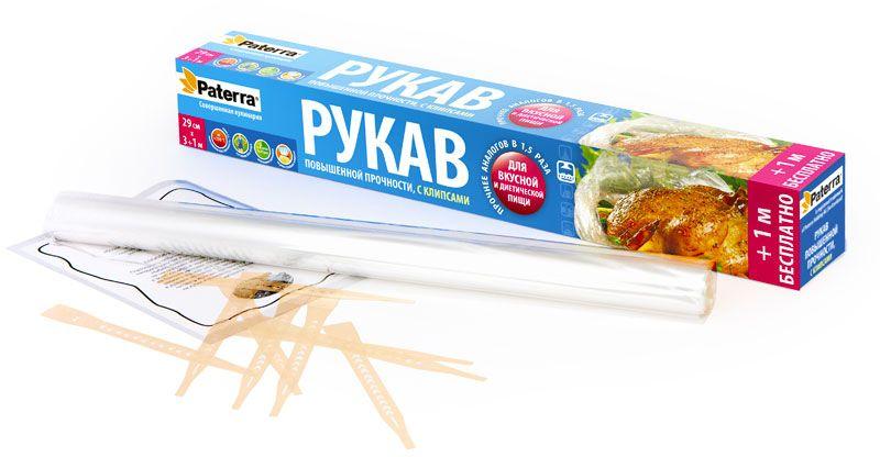 Рукав для запекания Paterra, с клипсами, 30 см х 3 м209-009Рукав Paterra, выполненный из термостойкой полимерной пленки, предназначен для приготовления вкусных жареных низкокалорийных блюд без масла. Благодаря рукаву, продукты сохраняют витамины, минералы, свой истинный вкус и аромат. Он сокращает время приготовления пищи в 2 раза. Благодаря наличию клипс, рукав прост и удобен в использовании. Рукав может быть использован и в духовке, и в микроволновой печи. Размер рукава: 30 см х 3 м.