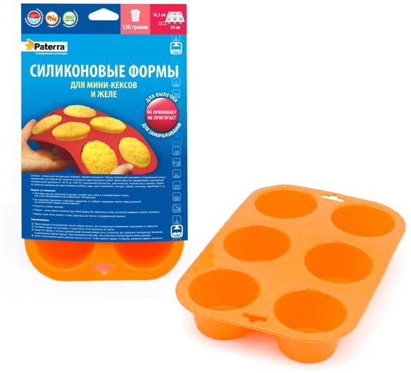 """Форма для выпечки """"Paterra"""", силиконовая, цвет: оранжевый, 6 ячеек 402-438"""