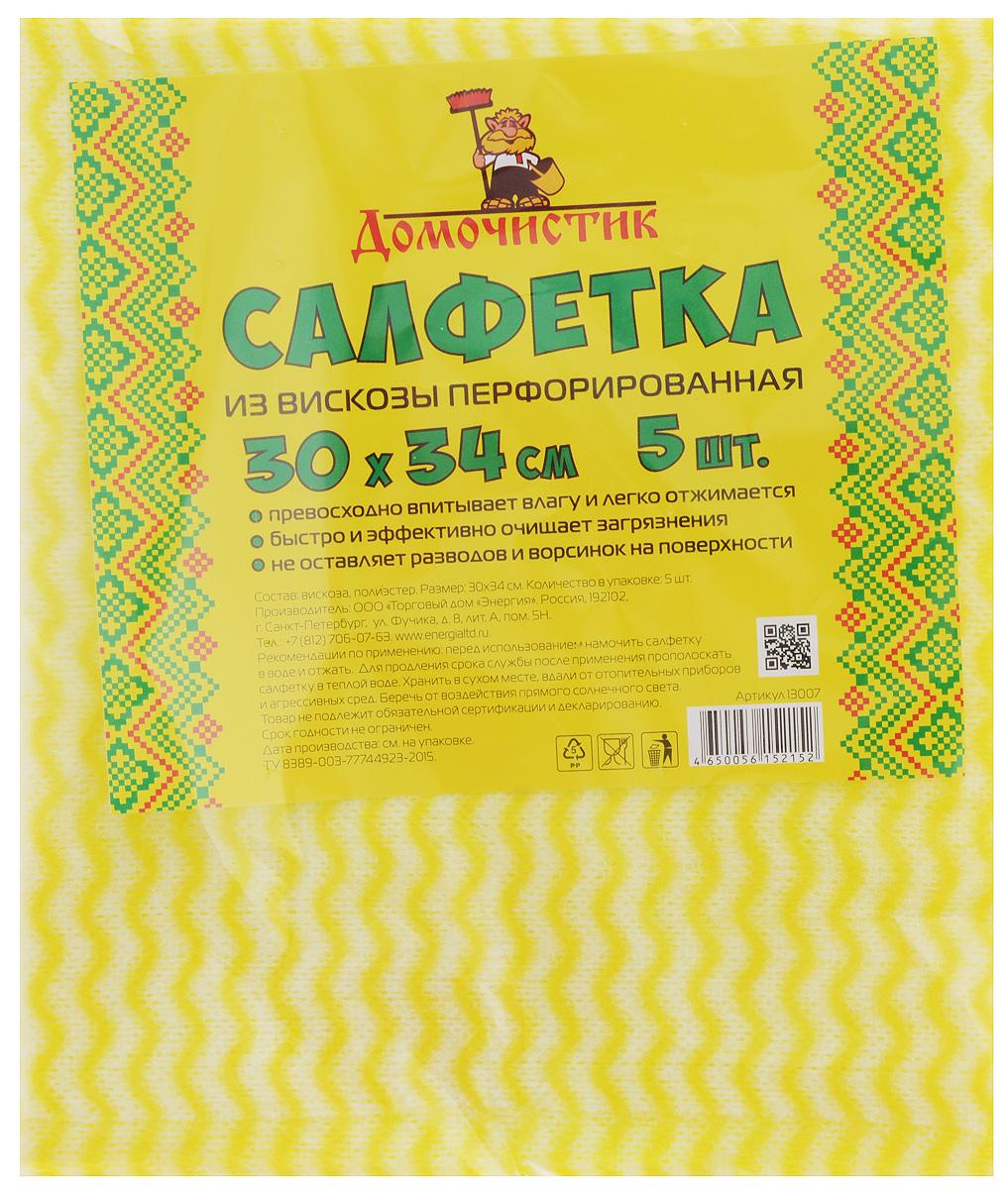 Салфетка для уборки Домочистик из вискозы, перфорированная, цвет: желтый, зеленый, 30 x 34 см, 5 шт13007_желтый, зеленыйПерфорированные салфетки для уборки Домочистик выполнены из вискозы, превосходно впитывают влагу и легко отжимаются. Быстро и эффективно очищают загрязнения, не оставляют разводов. Рекомендации по применению: Перед использованием намочить салфетку в воде и отжать. Для продления срока службы после применения прополоскать в теплой воде. Хранить в сухом месте, вдали отопительных приборов и агрессивных сред.