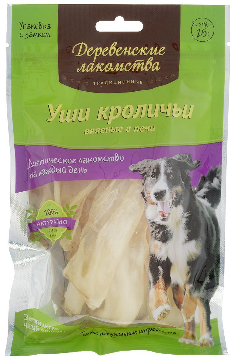 Лакомство для собак Деревенские лакомства, уши кроличьи вяленые в печи, 25 г51214Для приготовления лакомства для собак Деревенские лакомства используются высококачественные ингредиенты без усилителей вкуса, консервантов или красителей, сохраняя естественный вкус и запах, который так любят собаки. Лакомство богато природными витаминами и минералами, необходимыми для здоровья. Товар сертифицирован.