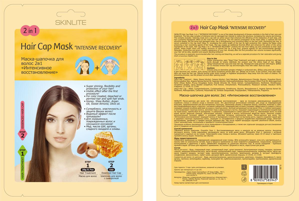 Skinlite Маска-шапочка для волос 2в1 Интенсивное восстановление 20 гр