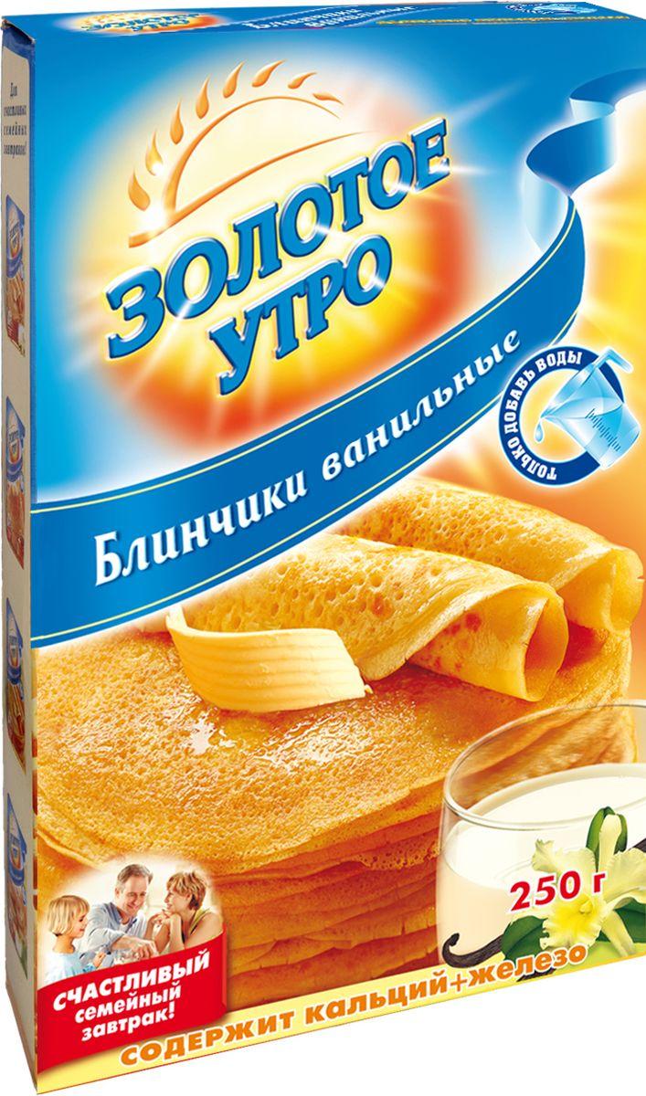 Золотое Утро блинчики ванильные, 250 г4607012291332Вкусные и простые в приготовлении ванильные блины, созданные для счастливых семейных завтраков. Входящие в состав смеси кальций, железо и витамины обеспечивают сбалансированное питание для взрослых и детей. Благодаря уникальной рецептуре и натуральным ингредиентам вы можете быстро и без хлопот порадовать близких и родных ароматными блинами. Отличный выбор для любящих мам и бабушек, которые гордятся своими горячими питательными завтраками.
