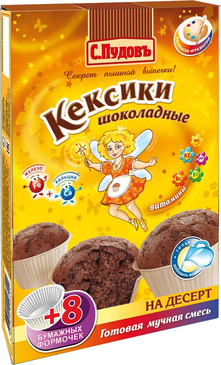 Пудовъ кексики шоколадные, 250 г4607012293435Кексики - изысканная выпечка, которую может приготовить даже ребенок! Нежнейшие легкие кексики станут любимым лакомством ваших родных. Окружите вашу семью ароматом любви и заботы. Внутри упаковки вы найдете игру-раскраску.
