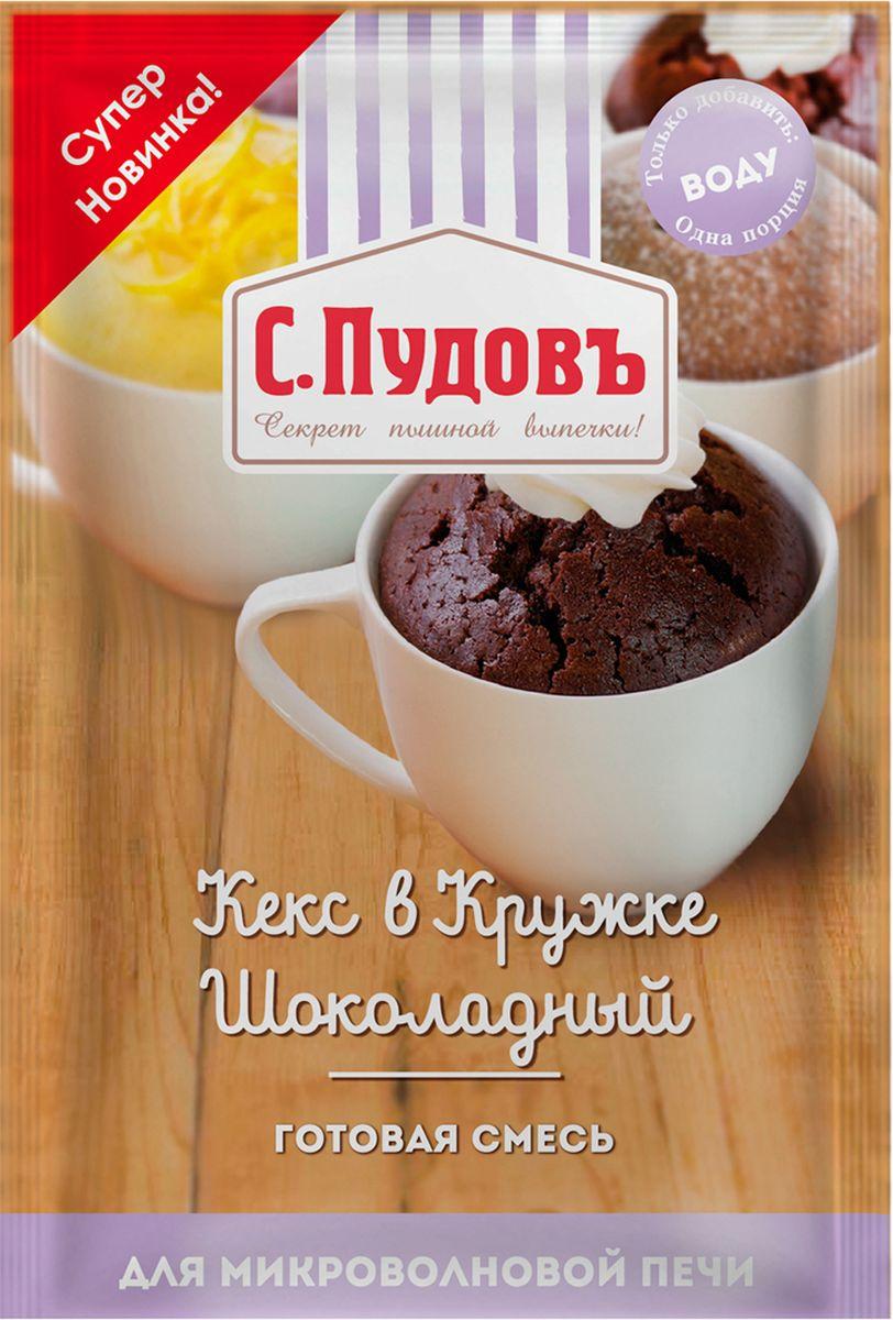 Пудовъ кекс в кружке шоколадный, 70 г4607012296504Смесь для приготовления шоколадного кекса прямо в кружке всего за 2 минуты. Новинка от С.Пудовъ включает в себя только натуральные ингредиенты! С ее помощью вы сможете сделать быстрый завтрак, перекус в рабочей обстановке или приятное дополнение к ужину. Уважаемые клиенты! Обращаем ваше внимание, что полный перечень состава продукта представлен на дополнительном изображении.