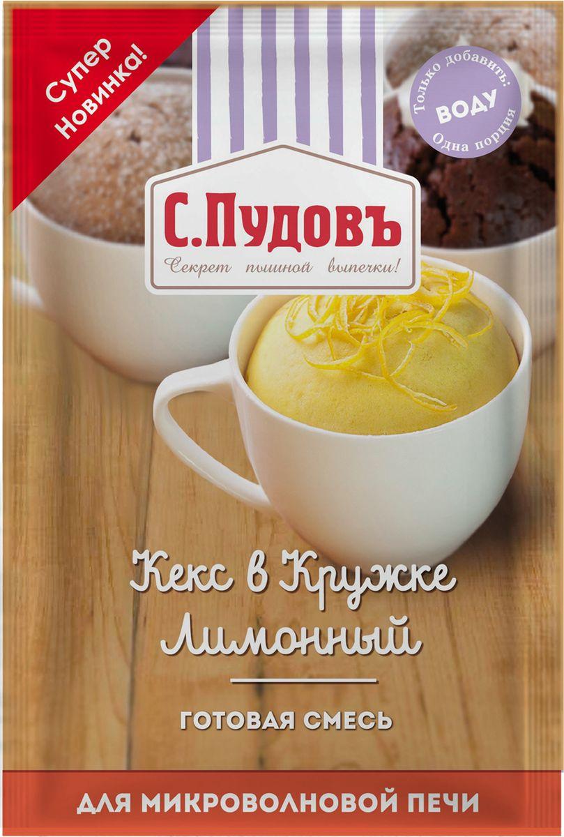 Пудовъ кекс в кружке лимонный, 70 г4607012296535Готовая смесь из отборных и натуральных ингредиентов для приготовления на скорую руку ароматного и рассыпчатого кекса. Он послужит вкусным завтраком, великолепным офисным обедом или аппетитным дополнением к ужину. Лимонник - персональный десерт за 120 секунд в вашей любимой кружке! Уважаемые клиенты! Обращаем ваше внимание, что полный перечень состава продукта представлен на дополнительном изображении.