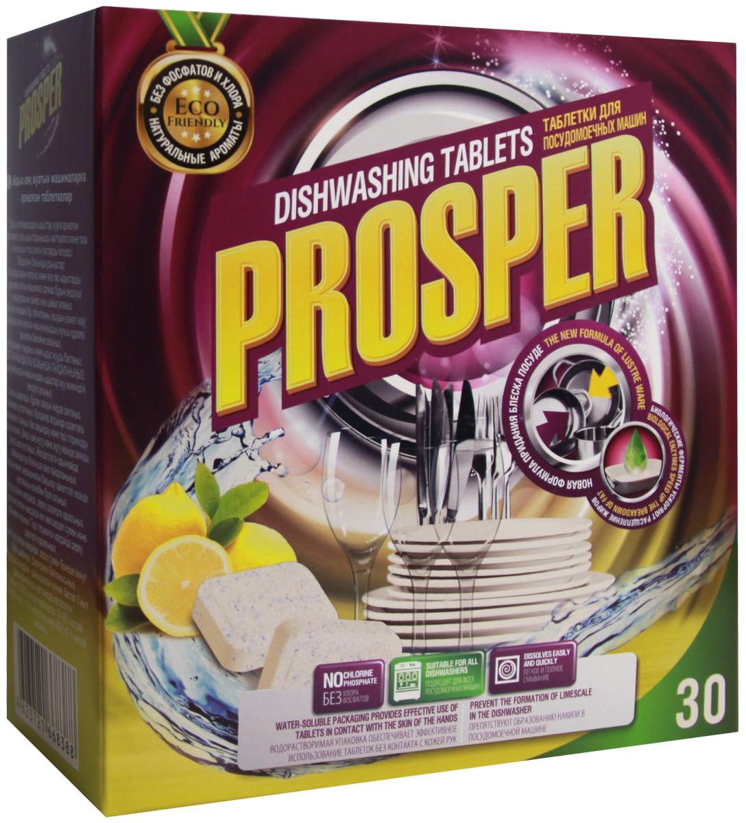 Таблетки для посудомоечных машин PROSPER, с ароматом лимона, 600 г4623721668388- Высокая очищающая способность против жирных и засохщих пятен. - Эффективно удаляют неприятные запахи. - Придают посуде ослепительный блеск. - Входящий в состав таблеток ополаскиватель не оставляет на посуде разводов и известковых пятен. - НЕ СОДЕРЖАТ фосфатов и хлора, не вызывают аллергии и раздражения, безопасны для окружающей среды. - Удобная упаковка: каждая таблетка в отдельной растворимой упаковке. - Эффективны при использовании в жесткой воде. - Предотвращают образование накипи.