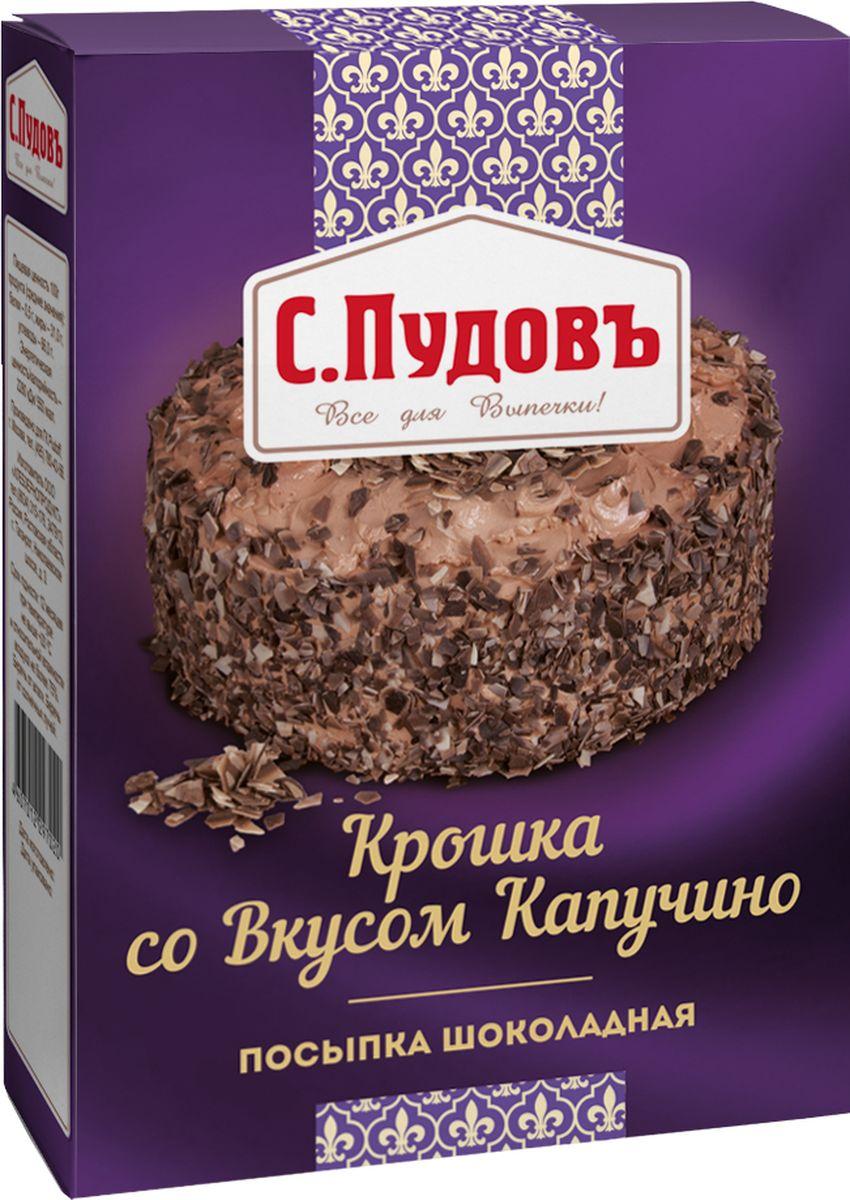 Пудовъ посыпка шоколадная крошка капучино, 90 г