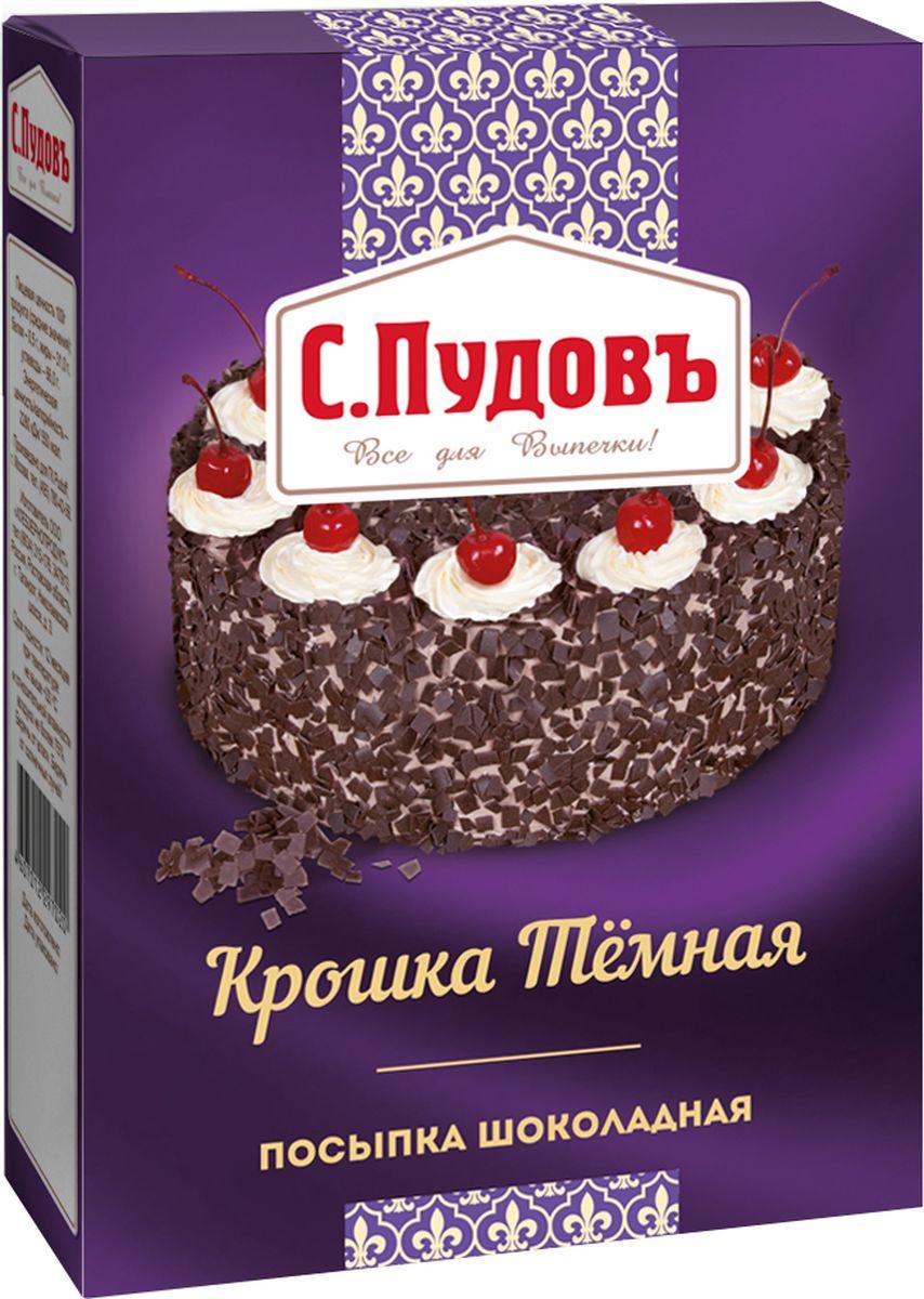 Пудовъ посыпка шоколадная крошка темная, 90 г4607012296429Посыпка шоколадная Крошка темная подойдет для красочного оформления, декоративной отделки тортов, пирожных, кексов, печенья, мороженого и других десертов.