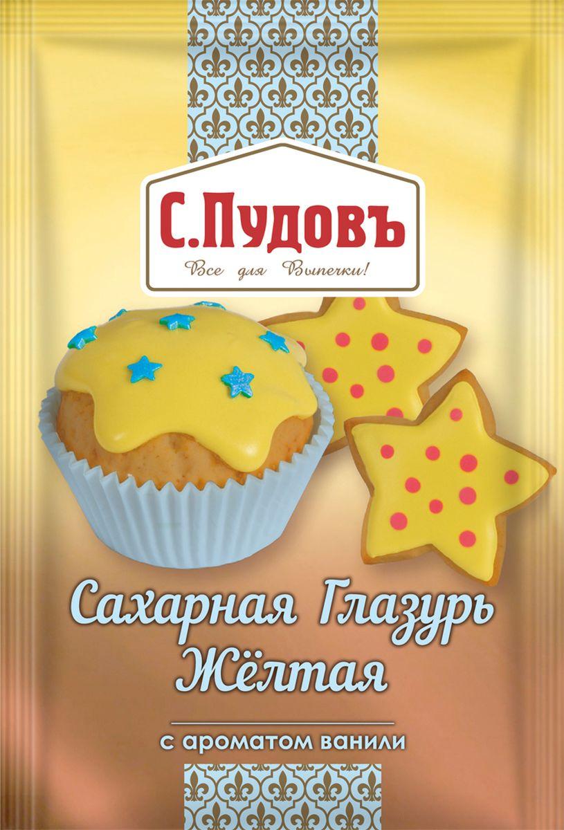 С. Пудовъ сахарная глазурь желтая, 100 г