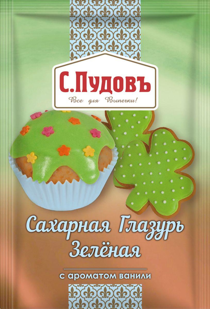 С. Пудовъ сахарная глазурь зеленая, 100 г