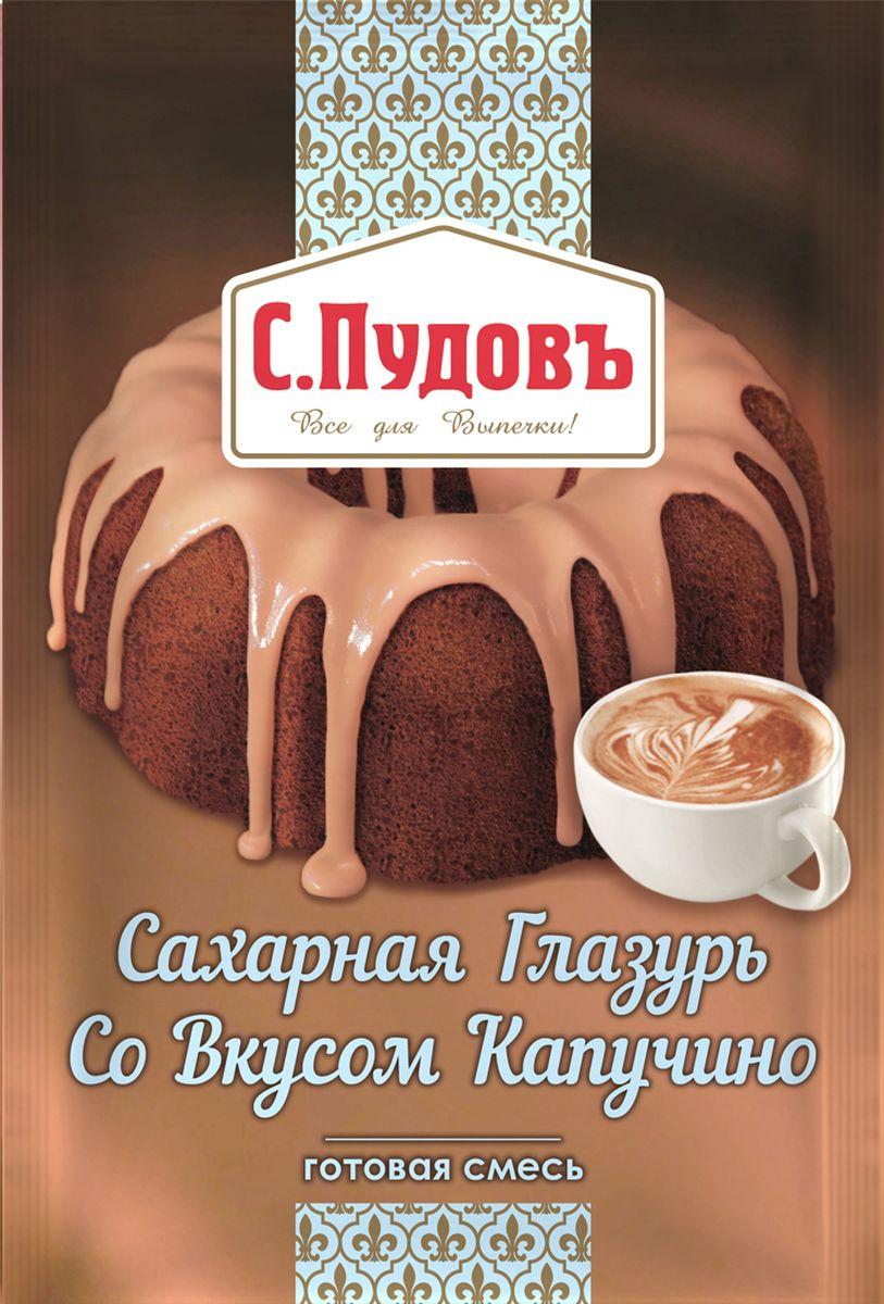С. Пудовъ Пудовъ сахарная глазурь со вкусом капучино, 100 г 4607012296689