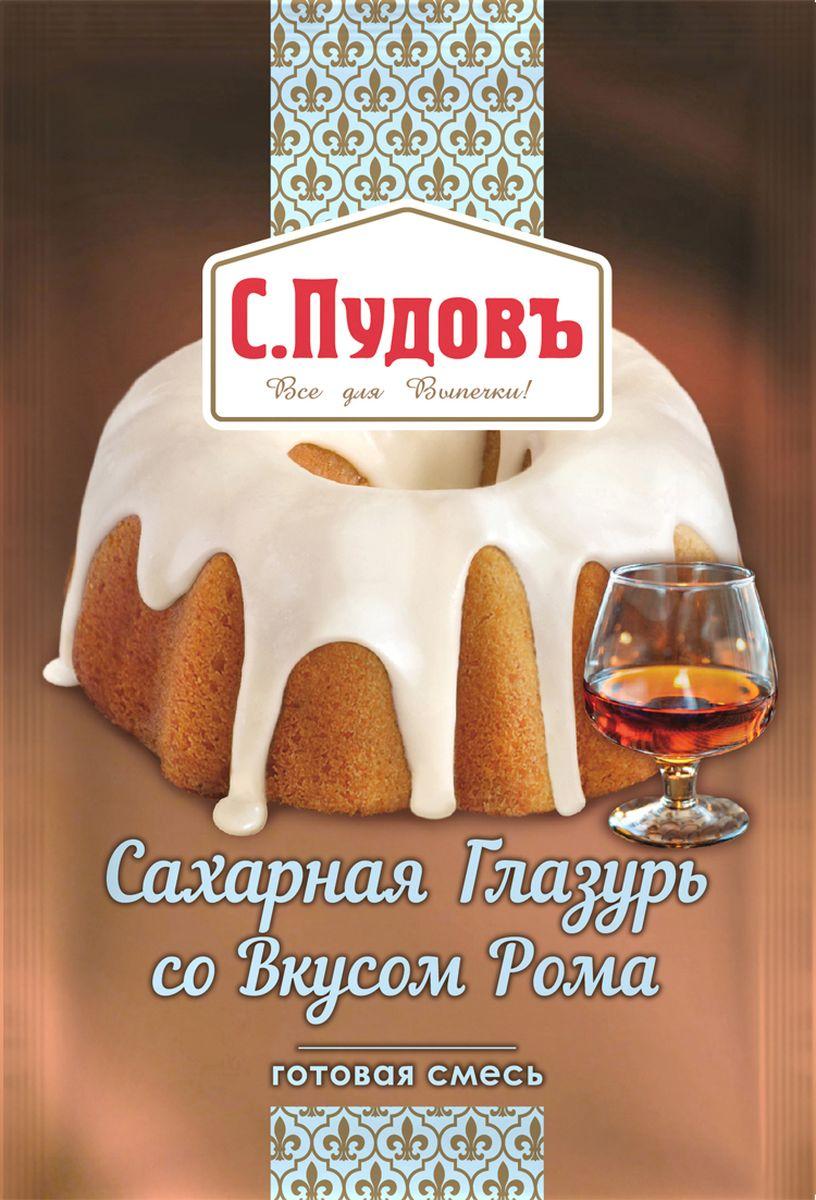 Пудовъ сахарная глазурь со вкусом рома, 100 г4607012296696Глазурь предназначена для праздничного оформления, декоративной отделки и придания нежного вкуса и аромата рома выпечке и десертам: кексам, тортам, пирожным, пончикам. Готовится в считанные минуты, не образует комочков, быстро застывает и долго может находиться в твердом состоянии.