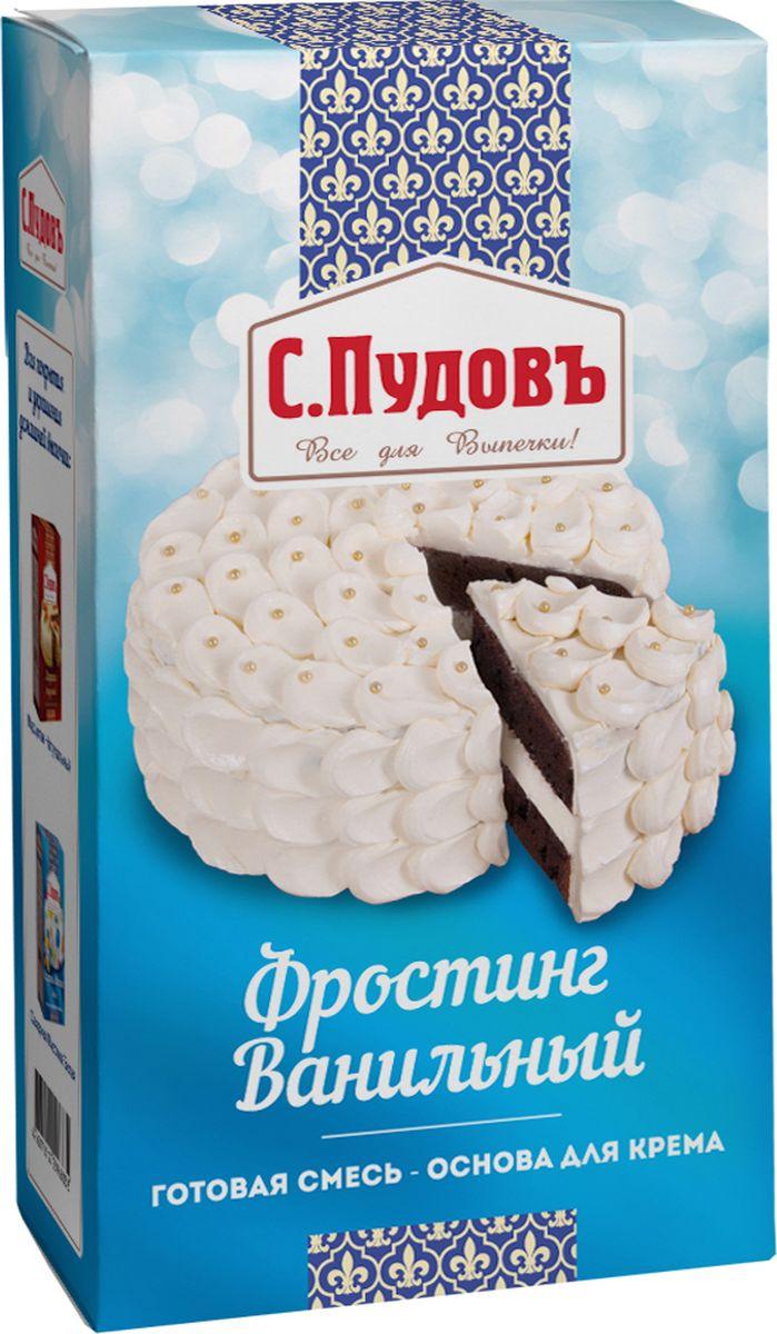 Пудовъ фростинг ванильный, 100 г4607012296832Фростинг Пудовъ– это густой и пышный масляный или сливочный крем для покрытия, декора и прослойки готовых изделий. Фростинг – абсолютной новый продукт на российском рынке! В России только бренд Пудовъ производит данный продукт для массового покупателя. В настоящее время фростинг – один из наиболее модных и популярных товаров для украшения десертов на западе. Название происходит от английского frost (мороз), учитывая особенности именно этого вида крема, в котором не полностью растворяются крупинки сахарной пудры и крахмала, что создает во рту приятный эффект морозного похрустывания снега.