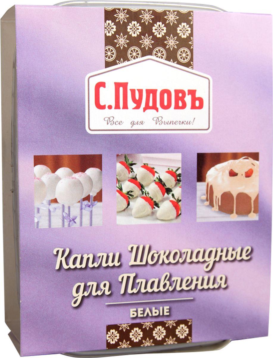 Пудовъ капли шоколадные для плавления белые, 90 г4607012296887Шоколадные капли для плавления от С. Пудовъ можно использовать для любых рецептов с использованием расплавленного шоколада. Благодаря своей форме и небольшому размеру они быстро и равномерно плавятся.