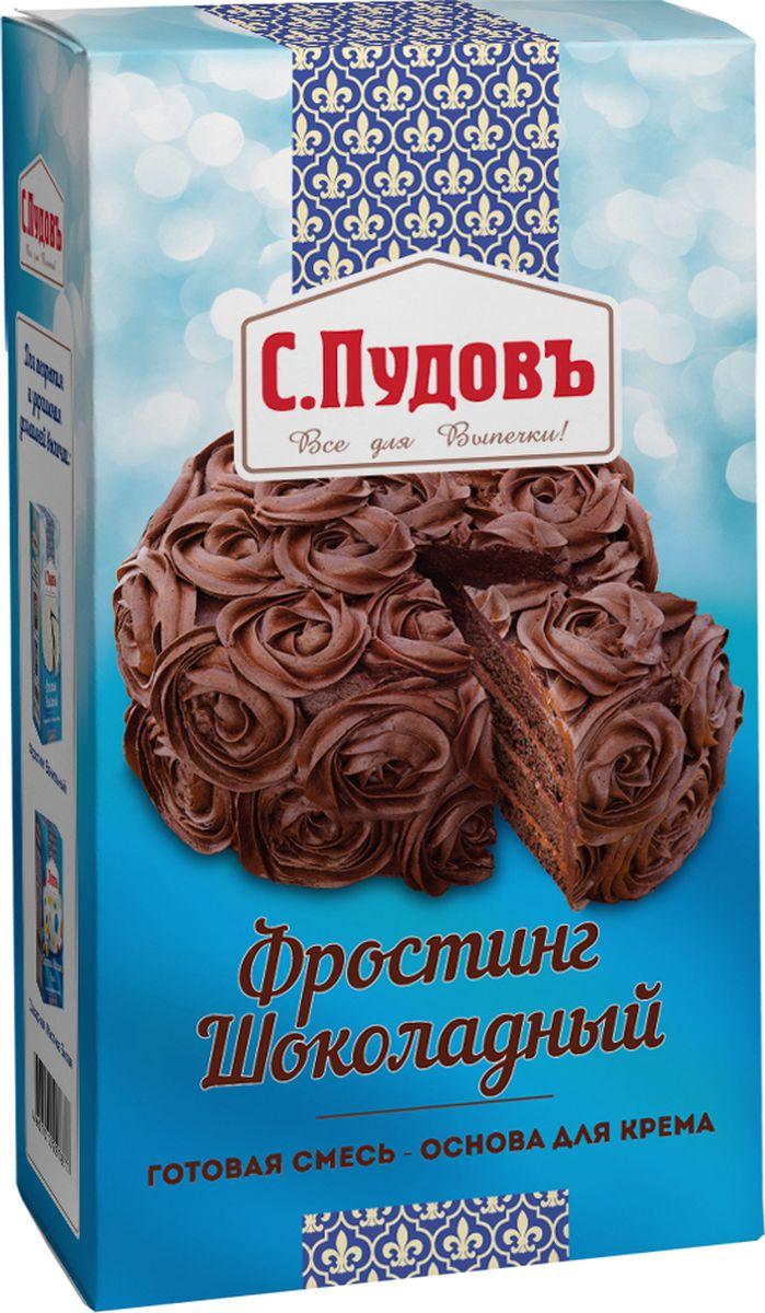 Пудовъ фростинг шоколадный, 100 г4607012297877Фростинг – это густой и пышный масляный или сливочный крем для покрытия, декора и прослойки готовых изделий. Фростинг – это абсолютной новый продукт на российском рынке! В России только бренд Пудовъ производит данный продукт для массового покупателя. В настоящее время фростинг – один из наиболее модных и популярных товаров для украшения десертов на западе. Название происходит от английского frost (мороз), учитывая особенности именно этого вида крема, в котором не полностью растворяются крупинки сахарной пудры и крахмала, что создает во рту приятный эффект морозного похрустывания снега.