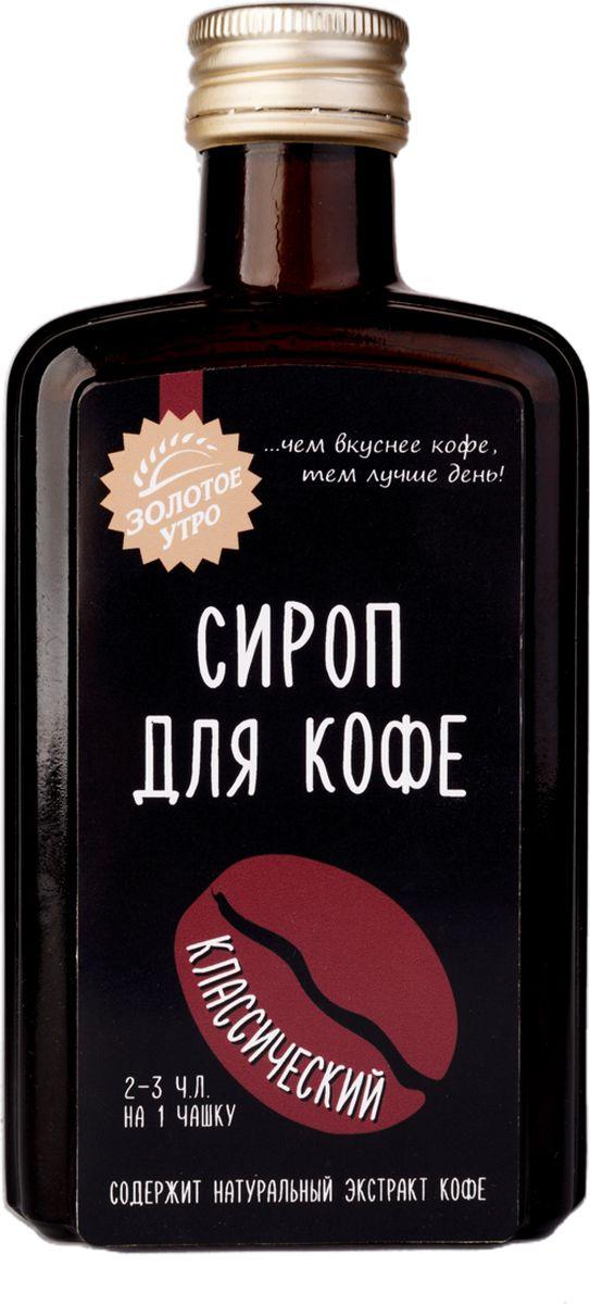 Золотое Утро сироп для кофе, классический, 340 г4607012297808Сироп на плодово-ягодном и ароматическом сырье. Сироп для кофе. Не пастеризованный.